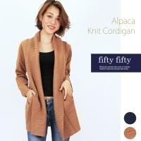 アルパカ30%混、ニットの厚みが嬉しいの貫禄のアイテムです。 スタイリッシュなシルエットのバスローブ...