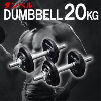 ●ダンベルセット|シャフト付き(ブラックタイプ)20kg  トレーニングの基本の道具としてダンベルは...
