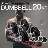 ●ダンベルセット|シャフト付き(ラバータイプ)20kg  トレーニングの基本の道具としてダンベルは欠...