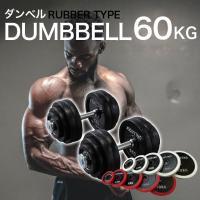 ●ダンベルセット|シャフト付き(ラバータイプ)60kg  トレーニングの基本の道具としてダンベルは欠...