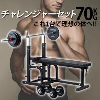 ※送料無料。北海道、沖縄・離島は別途送料が掛かります。  主に胸・肩・腕の筋肉を鍛えることができるハ...