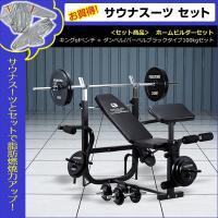 ハイレベルなトレーニングが安全、快適に行なえます。  【セット内容】 ●キングofベンチ(サイズ:W...