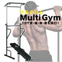懸(けん)垂・腕立て伏せ・腹筋が可能。  改良を加え懸垂・腕立て伏せ・腹筋などのトレーニングも可能と...