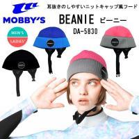 MOBBYS モビーズ BEANIE ビーニー キャップ フード DA-5830 帽子 スキューバダイビング 防寒 mobby's ダイビングフード