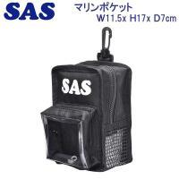 SAS マリンポケット 小物用 ポーチ