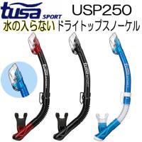 【ポイント10倍】TUSA SPORT ツサスポーツ USP250 シュノーケル 水の入らないドライスノーケル ダイビング用