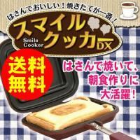 IH対応 ホットサンドメーカー スマイルクッカーデラックス  【好きな具材をパンではさんで軽く焼くだ...
