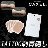 商品説明  カラー:ナチュラルカラー ナチュラルな肌色のTATTOOカバーシールです。 80×60m...