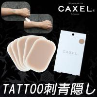 商品説明  カラー:ナチュラルカラー ナチュラルな肌色のTATTOOカバーシールです。 120×80...