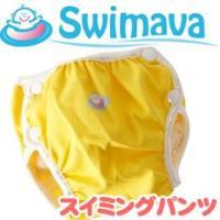 赤ちゃんの水着は小さいサイズを探してもなかなかみつかりません。 スイマーバのプレスイミングパンツはサ...
