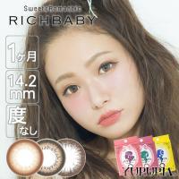 【商品詳細】 販売名:リッチベイビー 度数:±0.00 -0.50〜-6.00(-0.25 STEP...