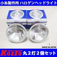 小糸製 新品 ジムニー JA11 JA12 JA71 SJ30  等に ヘッドライト 丸型2灯式 左右セット