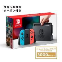 【あすつく】Nintendo Switch Joy-Con(L) ネオンブルー/(R) ネオンレッド 任天堂 4902370535716