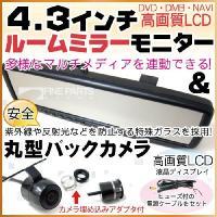 4.3インチルームミラーモニターと丸型バックカメラのセット  ■4.3ミラーモニター □液晶: LC...