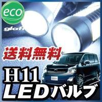 送料無料H11 LEDフォグランプ!ヘッドは広角レンズ!! 消費電力は約1/10ととってもエコ! 左...
