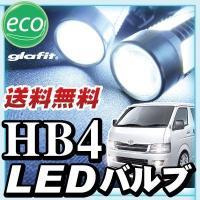送料無料HB4 LEDフォグランプ!ヘッドは広角レンズ!! 消費電力は約1/10ととってもエコ! 左...