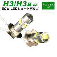 送料無料 H3 LEDフォグランプ!ヘッドは広角レンズ!!  新型の取り付けやすくなったH3形状! ...