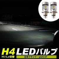 H4 LEDバルブ HiLo切替え 取り付け簡単!送料無料!!  HIDやハロゲン球など自動車のヘッ...