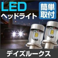 【ついに新商品登場!!】 ■ヘッドライト用 H4 Hi/Lo LEDバルブ■  最新型のLEDバルブ...