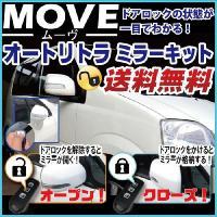 ムーヴ専用説明書付(電気配線図)のL150S/L160S型用オートリトラクタブルミラーキット!ドアの...