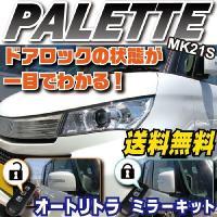 スズキpalette専用説明書付(電気配線図)のMK21S型用オートリトラクタブルミラーキット!ドア...
