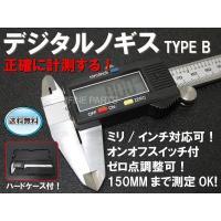 スタイリッシュデザインのデジタルノギス! 最小単位0.01mmで、より正確な測定値を知ることができま...