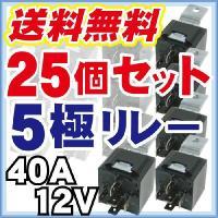 5極リレー 25個セット 業者様からのご要望が多かった5極リレー安心の防水タイプです。 使いやすい配...