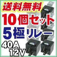 5極リレー 10個セット 業者様からのご要望が多かった5極リレー安心の防水タイプです。 使いやすい配...