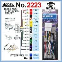 エーモン工業2223日産車用オーディオハーネス  市販のオーディオデッキを取り付ける場合に使用します...