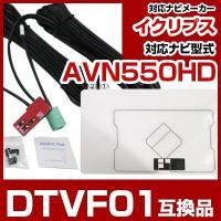 イクリプス 互換品アンテナ  【イクリプス AVN550HD 】対応   アンテナの感度が悪くなって...