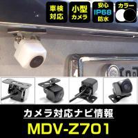 新型 glafit 外突法規基準対応    ■ケンウッド MDV-Z701対応■  純正バックカメラ...