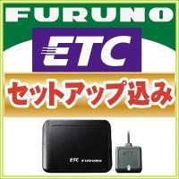 あすつく!セットアップ込フルノ アンテナ分離型 FNK-M08T ETC車載器   (北海道1500...