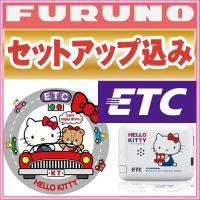 セットアップ込みフルノ アンテナ分離型 FNK-M07T(K) ETC車載器   (北海道1500円...
