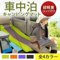 車中泊で使える簡単設置のマットです。 簡単に膨らむエアーマットだから手間をとらせません!  同じエア...