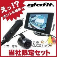 シガーソケットで超簡単に接続できるカメラとモニターのセットです! 通常バックカメラの取り付けやモニタ...