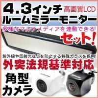 4.3インチルームミラーモニターと角型カメラのセットです。  ■ミラーモニター■  □液晶: LCD...
