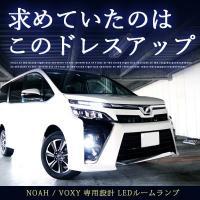 トヨタ VOXY/NOAH 完全専用設計 5点セット LEDルームランプです。   ※注意※ 本商品...
