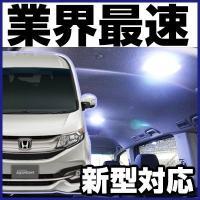 ステップワゴン/スパーダRP系の適合設計LEDルームランプです。   現車を元に取付データをフルに生...
