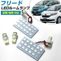 新型フリード/フリードハイブリッド LEDルームランプ  車種別の専用設計LEDルームランプです。 ...