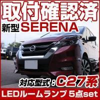 日産 新型SERENA(セレナ) 専用設計LEDルームランプです。  まだLEDルームランプではない...