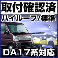 エブリィワゴン LEDルームランプ   DA17V/DA17W対応。車種別の専用設計LEDルームラン...