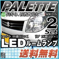 MK21Sパレット LEDルームランプ  車種別の専用設計LEDルームランプです。  現車を元に取付...