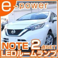 NOTE e-power(HE12) 専用設計LEDルームランプです。 ※e-power Sにて適合...