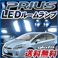 プリウスZVW30 車種別の専用設計LEDルームランプです。  現車を元に取付データをフルに生かした...