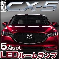 cx-5 LEDルームランプ  車種別の専用設計LEDルームランプです。  現車を元に取付データをフ...