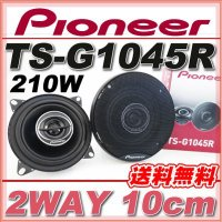 200W2Way仕様!送料無料!TS-G1045Rパイオニア 10cmスピーカー  210W出力 2...