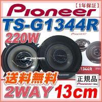 220W2Way仕様!送料無料!TS-G1344Rパイオニア 13cmスピーカー  220W出力 2...