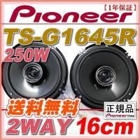 250W2Way仕様!送料無料!TS-G1644Rパイオニア 16cmスピーカー  250W出力:2...