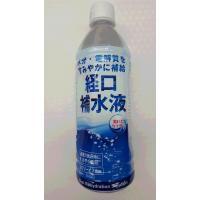 「大塚製薬」OS-1のジェネリック品!!!  ファーム経口補水液は、カルシウム吸収の阻害や骨密度の低...