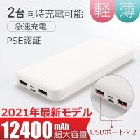 モバイルバッテリー 大容量 軽量 薄型  12400mAh 2台同時充電 PSE スマホ携帯充電器 iPhone 11 XsMAX XR 8 Android 送料無料 ポケモンGO アイコス iqos